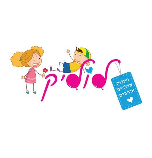 עיצוב לוגו מתנות שילדים אוהבים לוליק