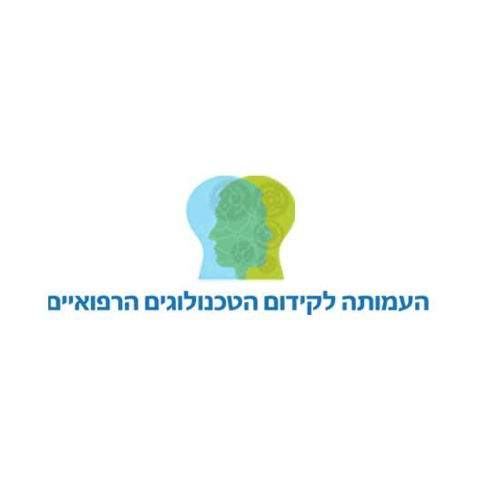 עיצוב לוגו העמותה לקידום הטכנולוגיים הרפואיים