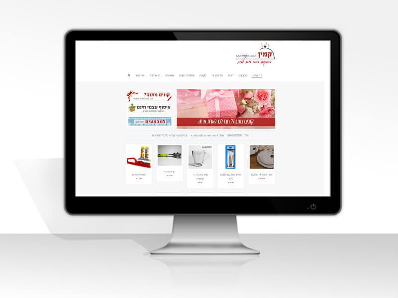עיצוב ושדרוג חנות וירטואלית לכלי בית 'קמין'