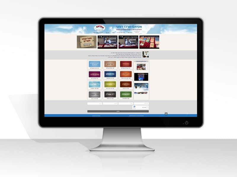עיצוב ובניית אתר תדמיתי וחנות וירטואלית לאטיאס לימודים רוחניים