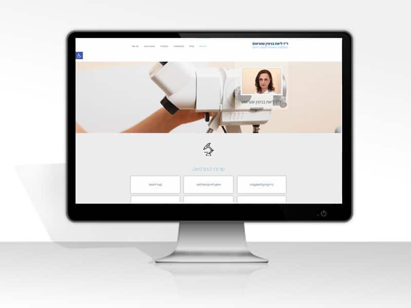 עיצוב ובניית אתר תדמיתי לרופאה גינקולוגית