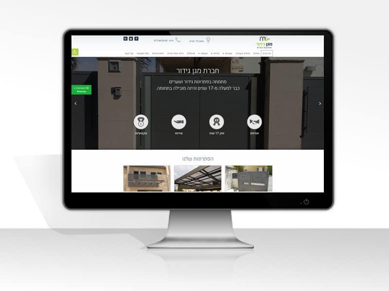 עיצוב ובניית אתר תדמיתי למגן גידור - גדרות אלומיניום