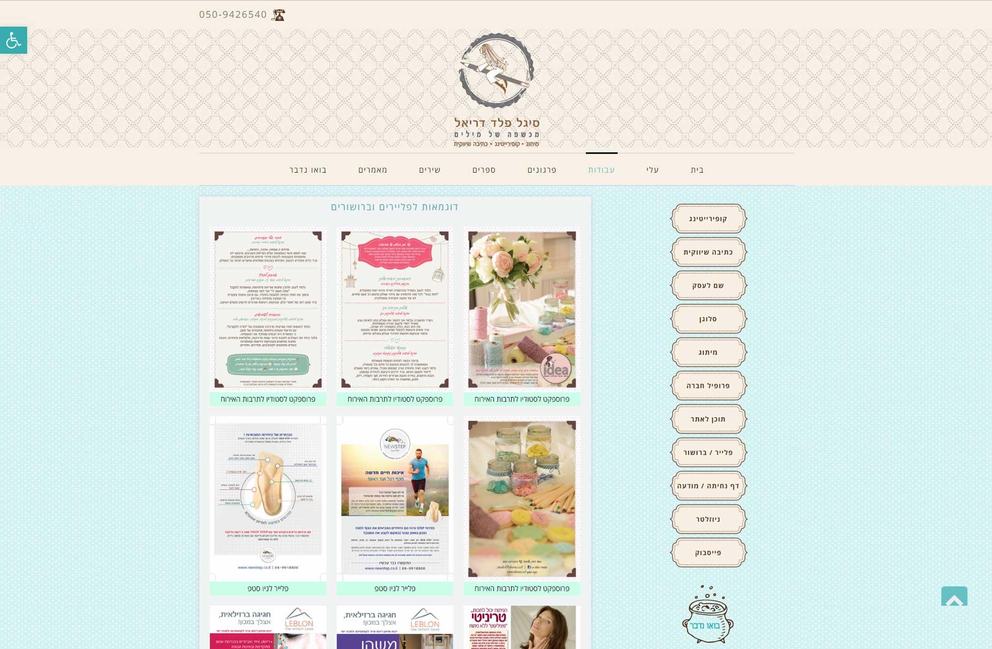 מעוף עיצובים-עיצוב ובניית אתר כותבת תוכן-מכשפה של מילים סיגל דריאל