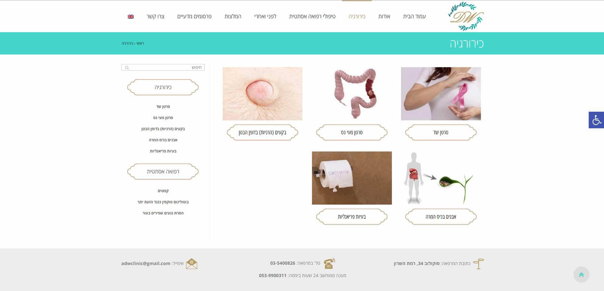 """מעוף עיצובים - עיצוב ובניית אתר תדמיתי לרופאה כירורגיה כללית ורפואה אסתטית ד""""ר דפנה וינשטיין"""