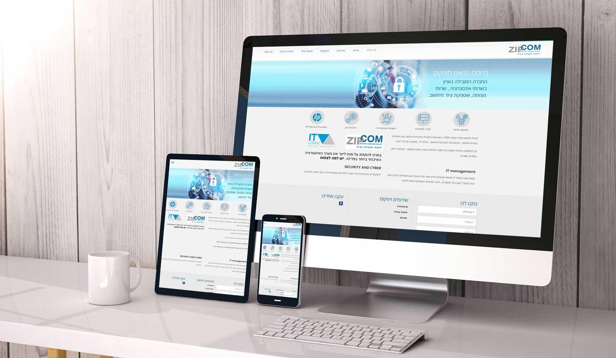 עיצוב ובניית אתר תדמיתי לחברת אינטגרציה זיפקום Zipcom