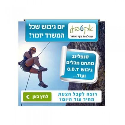עיצוב באנרים קמפיין גוגל אקטבע
