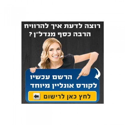 """עיצוב באנר קמפיין גוגל קורס נדל""""ן"""