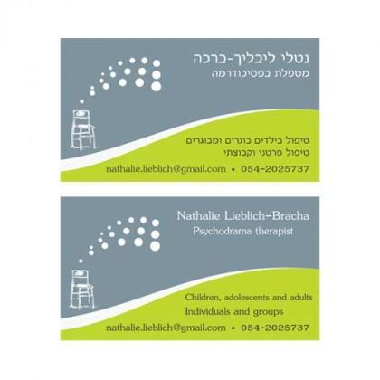 עיצוב כרטיס ביקור פסיכודרמה