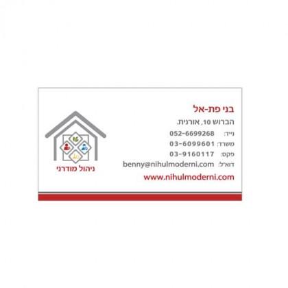 עיצוב כרטיס ביקור אחזקת בתים