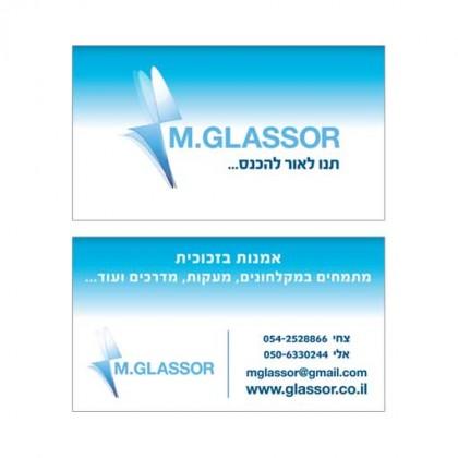עיצוב כרטיס ביקור מ.גלסאור זכוכיות