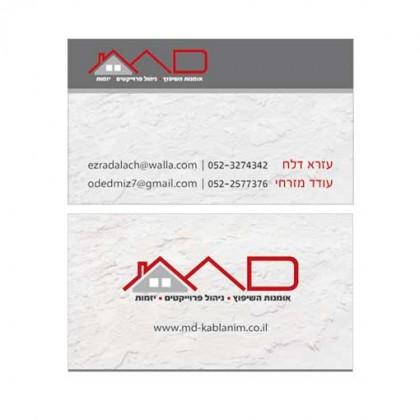 עיצוב כרטיס ביקור קבלני פרוייקטים