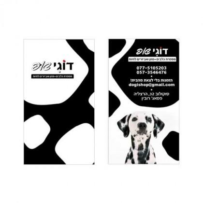 עיצוב כרטיס ביקור מספרת כלבים