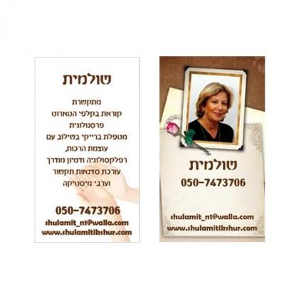 עיצוב כרטיס ביקור שולמית מתקשרת