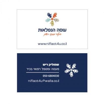עיצוב כרטיס ביקור מסג'