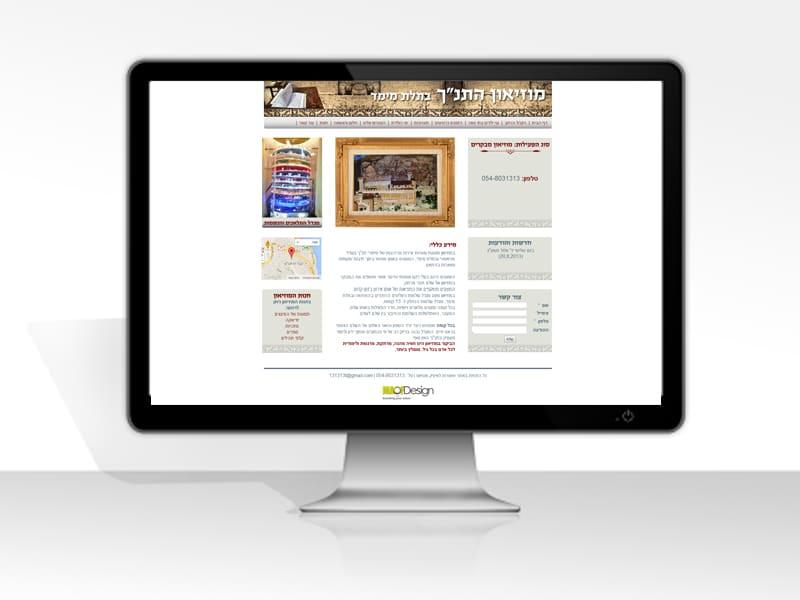 """עיצוב ובניית אתר תדמיתי למוזיאון התנ""""ך"""