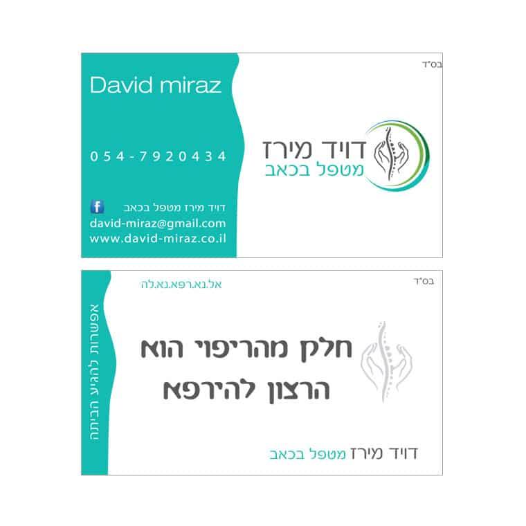 עיצוב כרטיס ביקור מעסה מקצועי דויד מירז