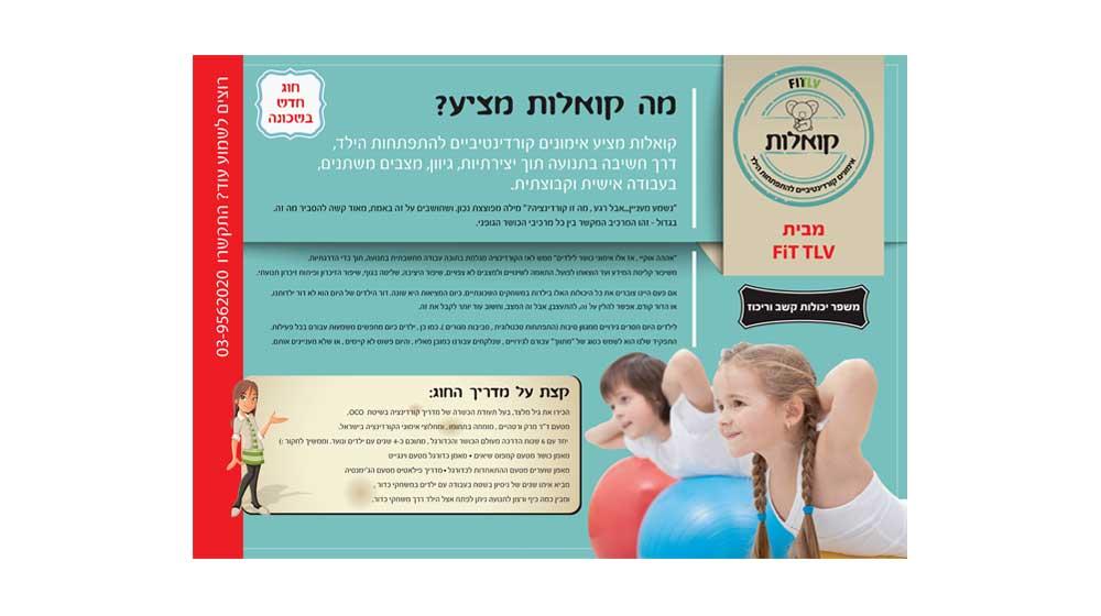 מעוף עיצובים - עיצוב גלויה לאימוני כושר fittlv - קואלות אימונים קורדינטיביים להתפתחות הילד