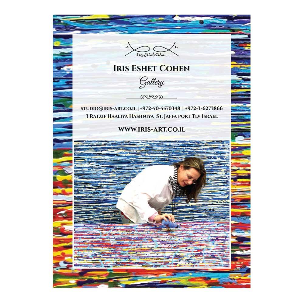 מעוף עיצובים - עיצוב גלויה אמנות איריס עשת כהן