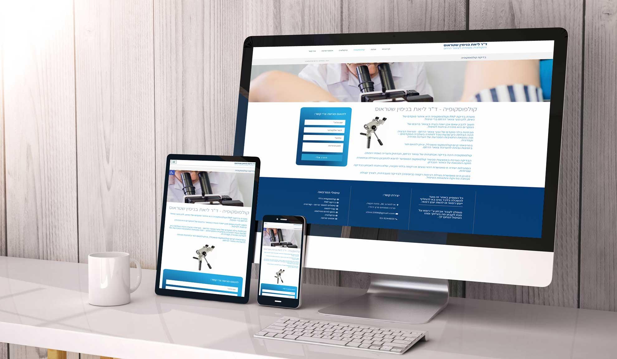 """מעוף עיצובים - עיצוב ובניית אתר תדמיתי לרופאה גינקולוגית ד""""ר ליאת שטראוס"""
