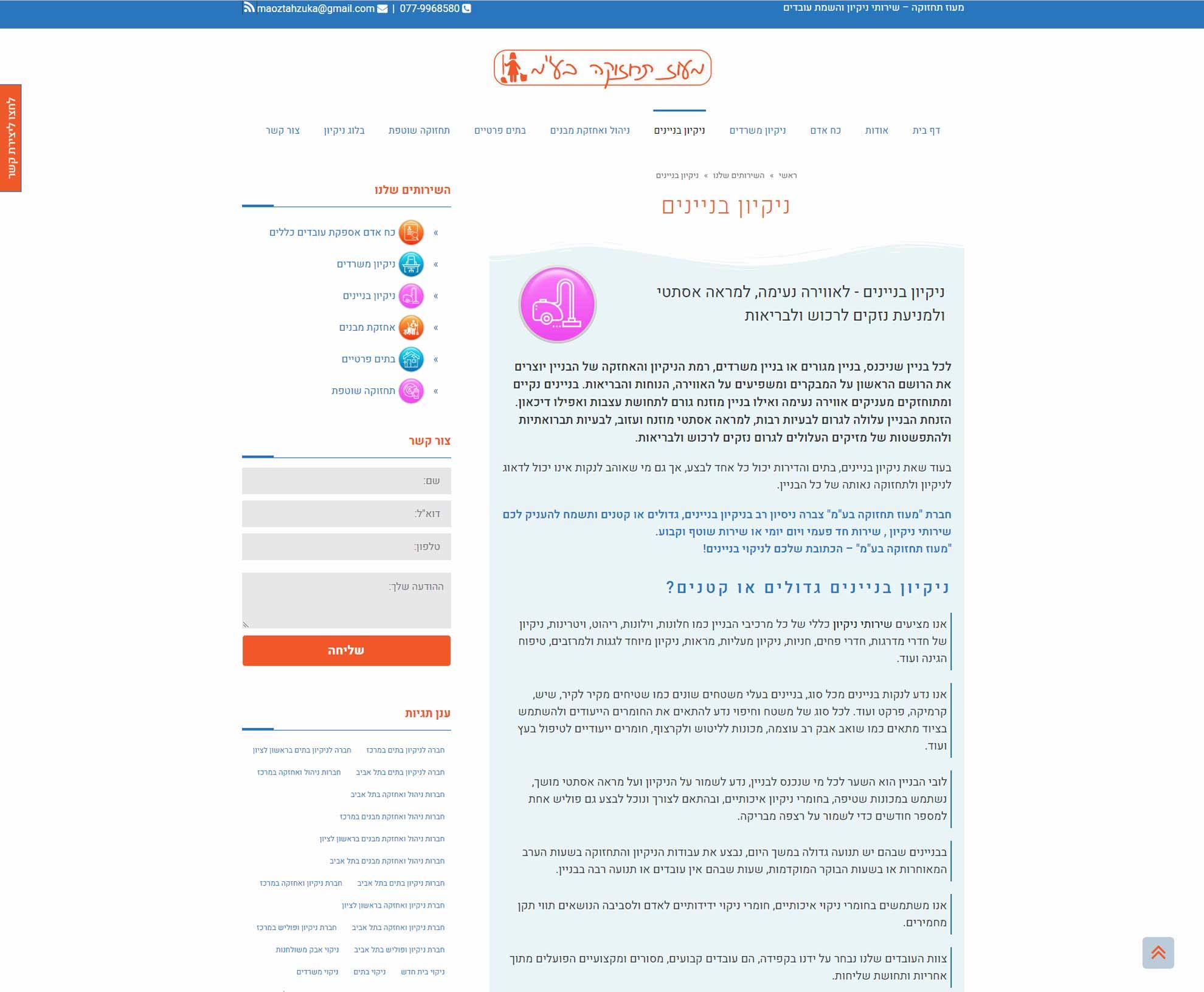 מעוף עיצובים-עיצוב ובניית אתר תדמיתי חברת נקיון וכח אדם מעוז תחזוקה