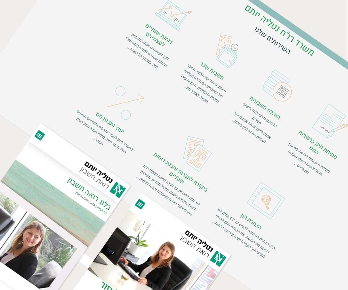עיצוב ובניית אתר רואה חשבון