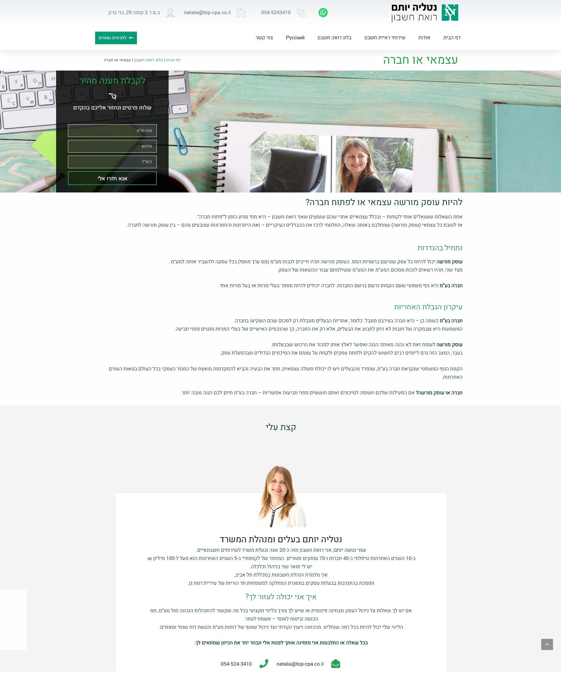 מעוף עיצובים - עיצוב ובניית אתר רואה חשבון
