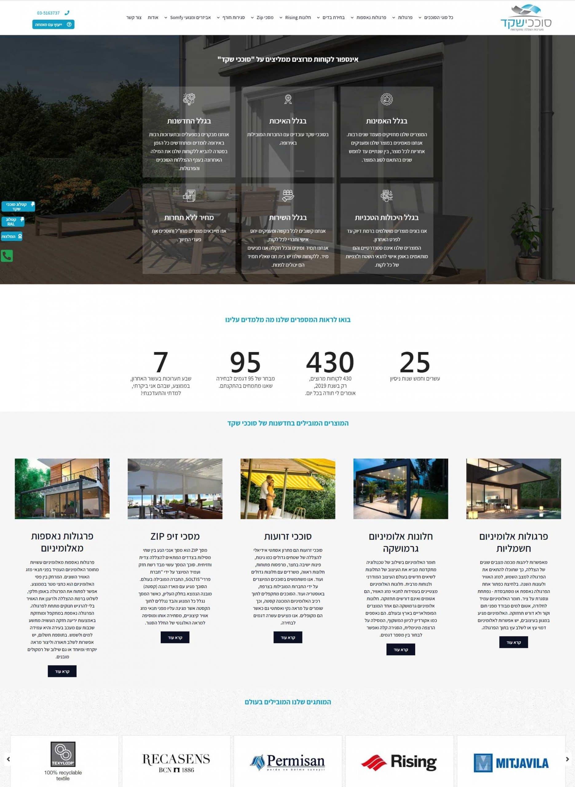 מעוף עיצובים - עיצוב ובניית אתר סוככי שקד