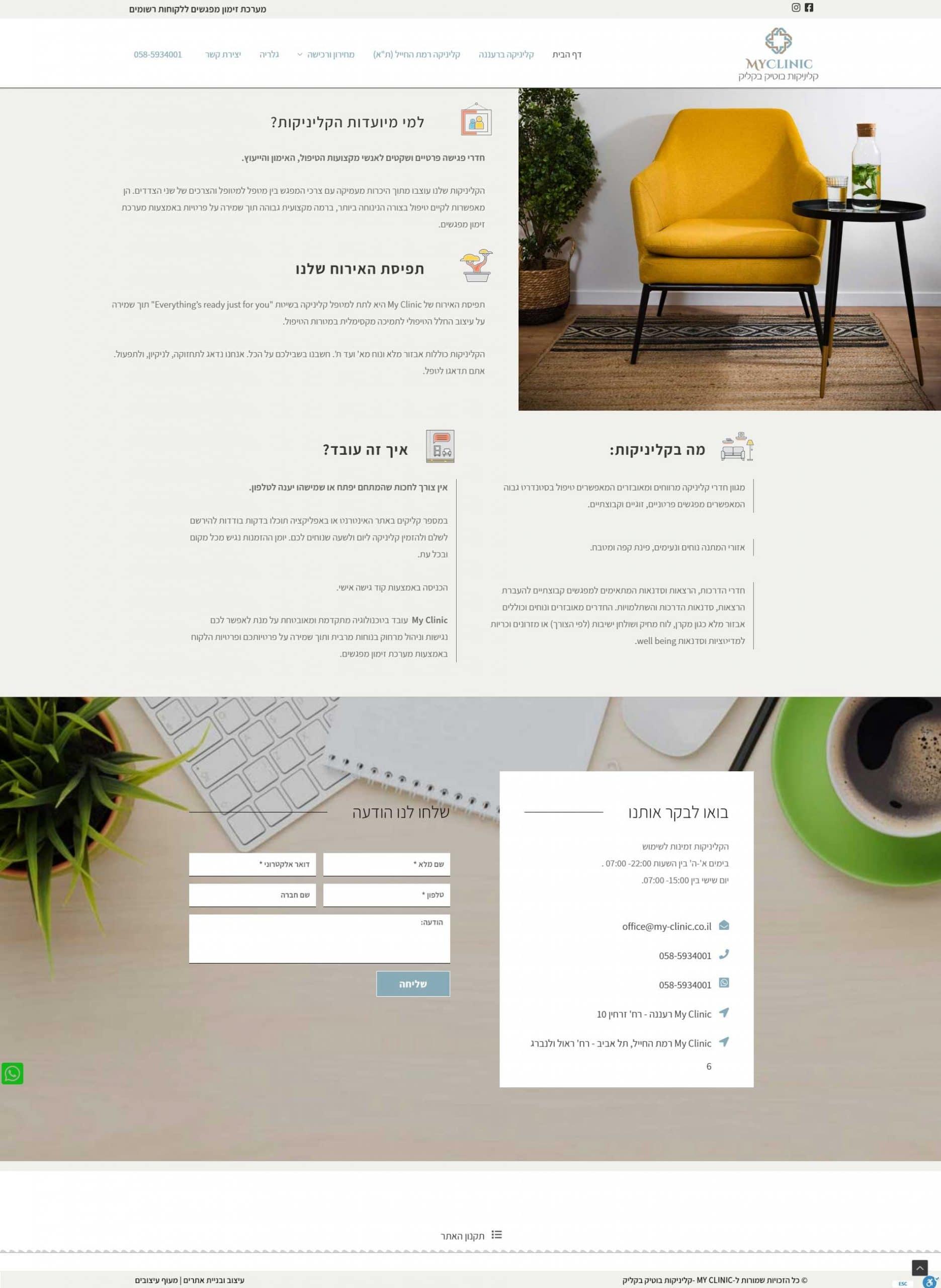 מעוף עיצובים - עיצוב ובניית אתר קליניקות להשכרה